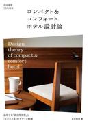 コンパクト&コンフォートホテル設計論 進化する「宿泊特化型」と「ビジネス系」のデザイン戦略