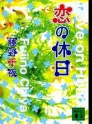 恋の休日(講談社文庫)