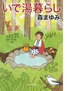 いで湯暮らし(集英社文庫)