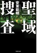聖域捜査[捜査シリーズ](集英社文庫)