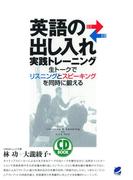英語の出し入れ実践トレーニング(CDなしバージョン) : 生トークでリスニングとスピーキングを同時に鍛える