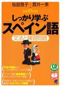 しっかり学ぶスペイン語(CDなしバージョン)