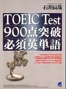 TOEIC Test900点突破必須英単語