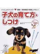 子犬の育て方・しつけ いっしょにハッピー♥ 子犬の社会化実用読本 理論+実例豊富で実践しやすい!