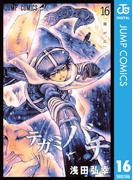 テガミバチ 16(ジャンプコミックスDIGITAL)