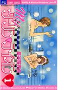 Myダーリン・ライオン 1(フラワーコミックス)