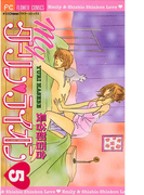 Myダーリン・ライオン 5(フラワーコミックス)