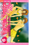 Myダーリン・ライオン 9(フラワーコミックス)