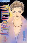 WILD☆ACT 3(フラワーコミックス)