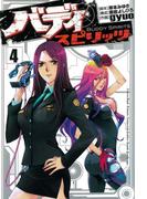 バディスピリッツ4(ヒーローズコミックス)(ヒーローズコミックス)