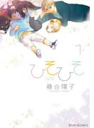 ひそひそ-silent voice-(1)(シルフコミックス)