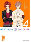 BROTHERS CONFLICT(4)(シルフコミックス)