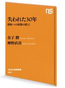 失われた30年 逆転への最後の提言(NHK出版新書)