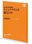 新・現代思想講義 ナショナリズムは悪なのか(NHK出版新書)