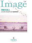 禁断の恋人(ハーレクイン・イマージュ)