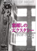 窓越しのエクスタシー(ハーレクイン・デジタル)