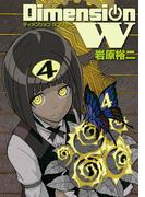 ディメンション W4巻(ヤングガンガンコミックス)