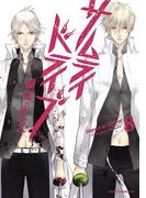 サムライドライブ(8)(あすかコミックスDX)