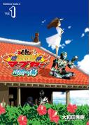 琉神マブヤー 南風ぬ島(1)(角川コミックス・エース)