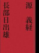 源 義経(歴史小説)