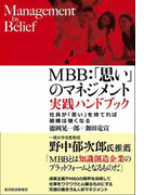 MBB:「思い」のマネジメント 実践ハンドブック