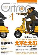 ~恋愛男子ボーイズラブコミックアンソロジー~Citron VOL.4(シトロンアンソロジー)