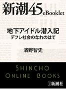 地下アイドル潜入記 デフレ社会のなれのはて―新潮45eBooklet(新潮45eBooklet)