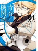 青春×機関銃1巻(Gファンタジーコミックス)
