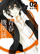 青春×機関銃2巻(Gファンタジーコミックス)
