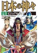 日本の神々 完全ビジュアルガイド