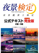 夜景検定公式テキスト 2級・3級 (2013年度完全版)