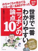 めちゃくちゃうれてるマネー誌ZAiが作った世界で一番わかりやすいニッポンの論点10