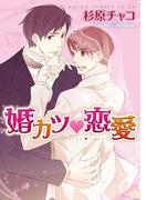 婚カツ恋愛(あすかコミックスCL-DX)