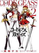 コードギアス 双貌のオズ(2)(角川コミックス・エース)