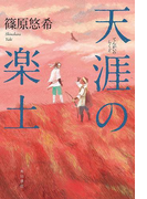 天涯の楽土(角川書店単行本)