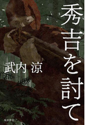 秀吉を討て(角川書店単行本)