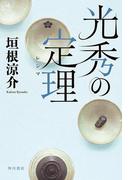 光秀の定理(角川書店単行本)