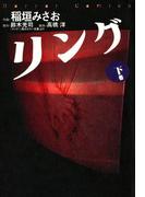 リング下巻(カドカワデジタルコミックス)