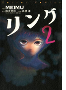 リング2(カドカワデジタルコミックス)