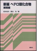 新編ヘテロ環化合物 展開編(KS化学専門書)