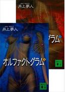 オルファクトグラム(上下合本)(講談社文庫)