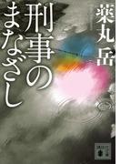 刑事のまなざし(講談社文庫)