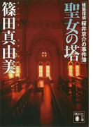 聖女の塔 建築探偵桜井京介の事件簿(講談社文庫)