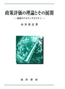 政策評価の理論とその展開 : 政府のアカウンタビリティ(広島修道大学学術選書)