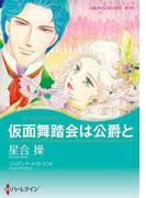 仮面舞踏会は公爵と(ハーレクインコミックス)