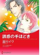 誘惑の手ほどき(ハーレクインコミックス)