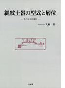 縄紋土器の型式と層位 その批判的検討