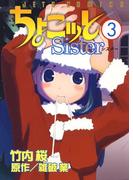 ちょこッとSister (3)(ヤングアニマル)