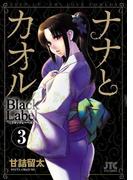 ナナとカオル Black Label (3)(ヤングアニマル)