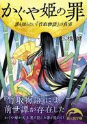 かぐや姫の罪 誰も知らない『竹取物語』の真実(新人物文庫)